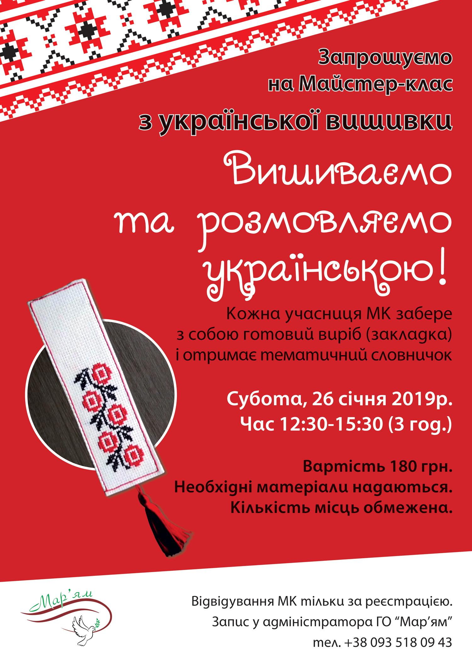 Навчіться української вишивки у столичному ІКЦ — число місць обмежене! 100e15f3a23d2