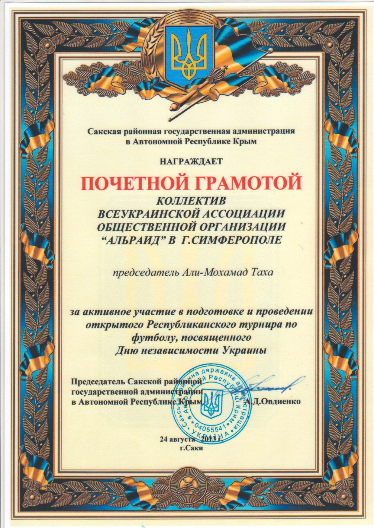 Alraid Alraid Office In Crimea Awarded With A Certificate Of