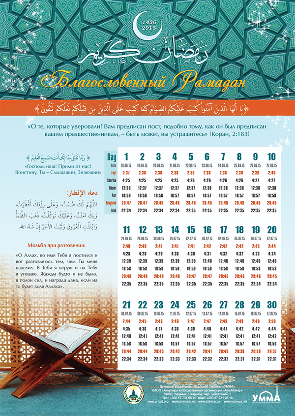 alraid calendar or prayer times in ramadan