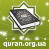 موقع القرآن للجميع باللغة الروسية