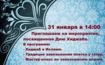 Платки по-украински, по-татарски и по-арабски: приходите на День хиджаба в ИКЦ!