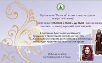Киев, Сумы, Харьков — айда на День хиджаба в вашем городе!