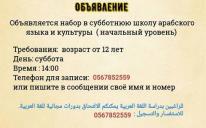 Бесплатно выучить арабский в Днепре? Записывайте контакты!