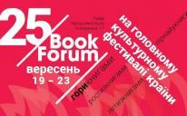 Розклад заходів 25 Форуму видавців, що в ньому бере участь ІКЦ Львова