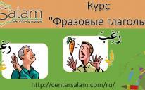 Центр «Салам» рекомендует: специализированный курс «Фразовые глаголы»