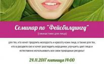 Вниманию киевских дам — семинар по гимнастике для лица