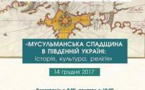 «Мусульманское наследие в Южной Украине»: международная конференция состоится в Киеве уже через неделю