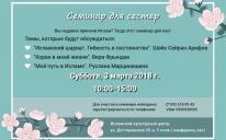 Семинар для новых (и опытных) мусульманок в Киеве: спешите зарегистрироваться