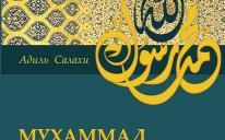книга известного исламского ученого Адиля Салахи «Мухаммад — человек и пророк»