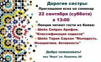 Лекторы из Киева на семинаре в Запорожье — 22 сентября