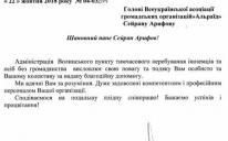 Госмиграционная служба Украины благодарит мусульман за благотворительную помощь