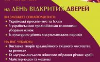Ісламський центр Львова запрошує 17 листопада на День відчинених дверей
