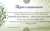 ИКЦ Запорожье расскажет о пророке Мухаммаде: приходите все, будет интересно!
