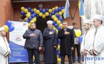 УКРІНФОРМ: У Дніпропетровську відкрили ісламський культурний центр