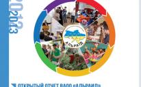 Відкритий звіт 2012-2013