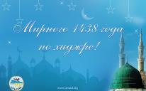 Поздравляем с наступлением 1438 года Хиджры!