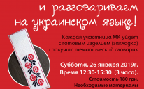 Научитесь украинской вышивке в столичном ИКЦ — количество мест ограниченно!