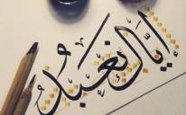 Навчись писати красно: набір на курс арабської каліграфії «насх»!