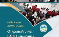 Открытый отчет 2008-2011гг.