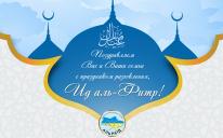 С праздником Разговения — Ид аль-Фитр (Ураза-Байрам)!