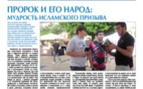 "Газета ""Арраид"" №2 (172) 2014"