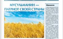 Газета «Арраид» №9 (156) 2012