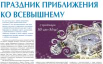 "Газета ""Арраид"" №10 (180) 2014"