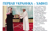 "Газета ""Арраид"" №3 (184) 2015"