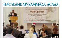 "Газета ""Арраид"" №6 (165) 2013"