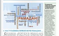 "Газета ""Арраид"" №7 (166) 2013"