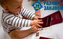 Реєстрація новонародженої дитини