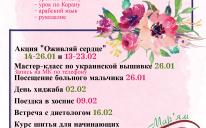 ЖО «Марьям приглашает на ряд интересных мероприятий этой зимой!