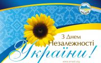 Об'єднані. Вільні. Незалежні. З Днем Незалежності, Україно!