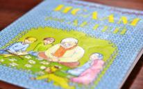 """""""الإسلام للأطفال"""".. كتاب سحر الآباء والأطفال، ومؤلف زار """"الرائد"""" وأثنى علي"""