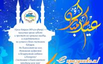 Ид-аль-Фитр-2015: приходите на праздничную молитву в пятницу!