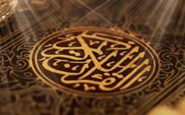"""""""الرائد"""" يدعوكم إلى """"المسابقة القرآنية على مستوى أوكرانيا ورابطة الدول المستقلة"""""""