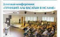 "Газета ""Арраид"" №9-10 (168) 2013"