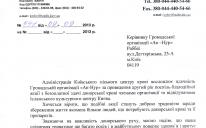 Київський центр крові дякує організаторам акції «Стань донором!» (ФОТО)