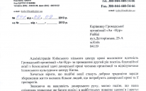 """Kyiv Blood Centre Sent A """"Thank You Letter"""" For  """"Become A Donor!"""" Blood Donorship Benefit Facilitators (FOTO)"""