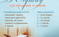 «Альраід» і ДУМУ «Умма» оголошують Всеукраїнський конкурс знавців Корану