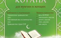 Замечательная возможность посостязаться с лучшими чтецами Корана из Украины и СНГ!