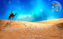 Вітаємо з настанням нового 1439 року гіджри!