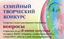 """""""الرائد"""" يعلن عن مسابقة ثقافية إسلامية للأسر المسلمة (وغير المسلمة) في أوكرانيا"""