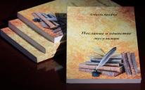 Сейран Арифов — об издании «Послание о единстве мусульман» накануне авторской презентации