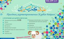 Программа на День Арафа и Курбан в исламских центрах «Альраид»