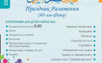 Специальная программа на 20й, юбилейный, Ид аль-Фитр в ИКЦ Киева!