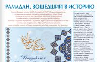 "Газета ""Арраид"" №8 (167) 2013"