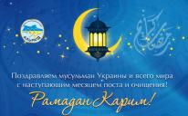 Благословенного Рамадана-2017!