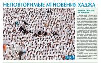 "Газета ""Арраид"" №11 (169) 2013"