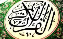 مع القرآن العظيم في الشهر المبارك (صوت)